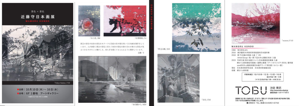 「近藤守 日本画展」-景色×景色-
